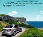 АВТОТУР - междугороднее такси