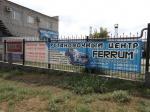 Установочный центр FERRUM